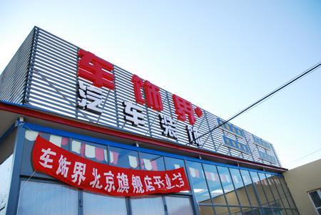 Китай Магазин