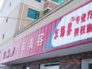 China Baicheng Outoluce chain of auto service shop factory