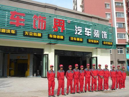 Магазины Китая
